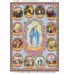 Життя Марії ([БСР 2124])