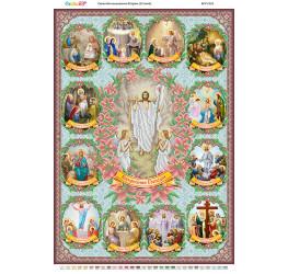 12 Великих церковних свят ([БСР 2125])