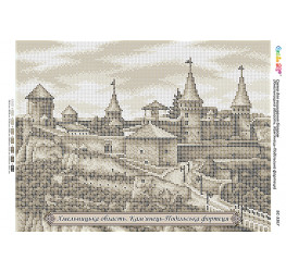 Хмельницька область. Кам'янець-Подільська фортеця ([БС 3367])