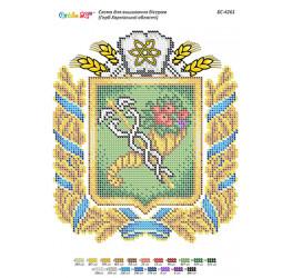 Герб Харківської області (част. виш.) ([БС 4261])