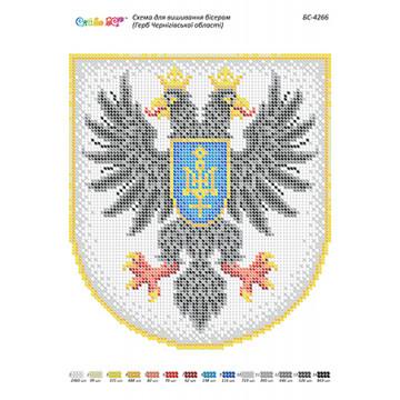 Герб Чернігівської області (част. виш.) ([БС 4266])