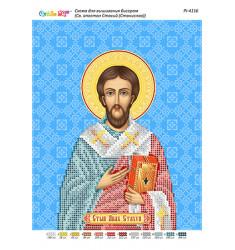 Св. Апостол Стахій ([РІ 4116])