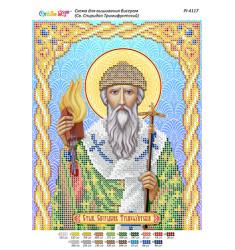 Св. Спиридон Триміфунтський ([РІ 4117])