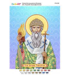 Св. Спиридон Триміфунтський ([РІ 4118])