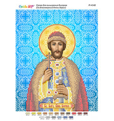 Св. Благовірний князь Борис ([РІ 4148])