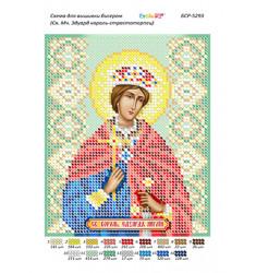Св. Мч. Едуард  король-страстотерпець ([БСР 5293])