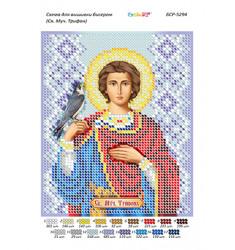 Св. Муч. Трифон ([БСР 5294])