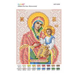 """Образ Пресвятої Богородиці """"Волинська"""" ([БСР 5299])"""