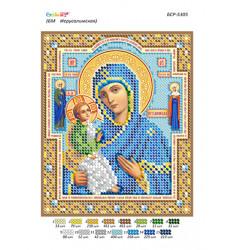 БМ Єрусалимська ([БСР 5305])