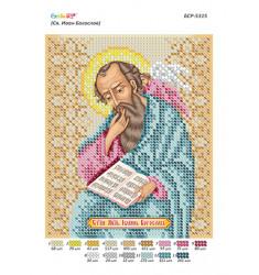 Святий апостол і євангеліст Іоанн Богослов ([БСР 5315])