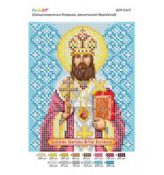 Священномученик Іларіон (Троїцький), архієпископ Верейский ([БСР 5317])