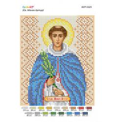 Св. Монах Артур ([БСР 5321])