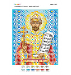 Св. Страстотерпець Цар Микола ([БСР 5322])