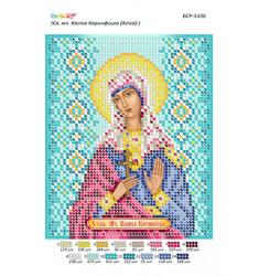 Свята мучениця Каліса(Аліса) Коринфська ([БСР 5336])