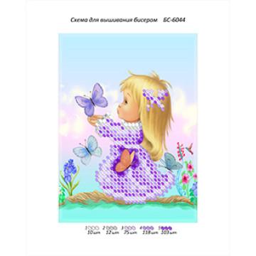 Лети Метелик ([БС 6044])