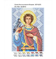 Св. Муч. Трифон ([БСР 6225])