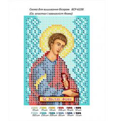 Св. Апостол і євангеліст Фома ([БСР 6228])