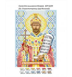 Св. Страстотерпець Цар Микола ([БСР 6229])