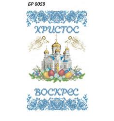 Рушник Пасхальний ([БР 0059])