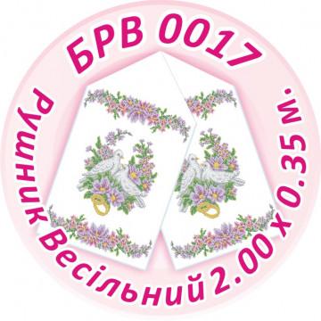 Рушник весільний ([БРВ 0017])