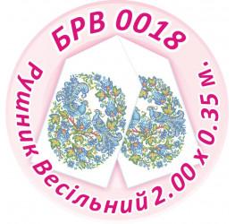 Рушник весільний ([БРВ 0018])