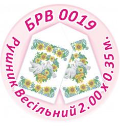 Рушник весільний ([БРВ 0019])