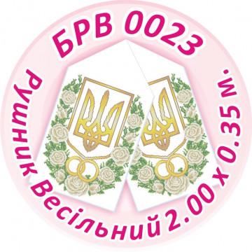 Рушник весільний ([БРВ 0023])